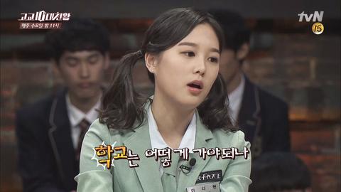 '경기외고 다솜' 이다현, 왕따 사연