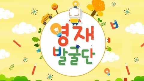 영재 발굴단 32회