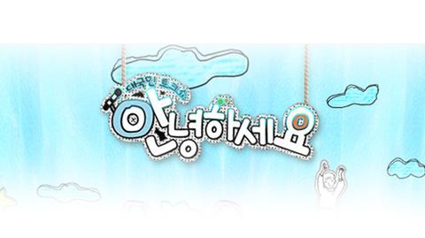 대국민토크쇼 안녕하세요 255회 -  김범수, 김상혁, 류시현, 김주희