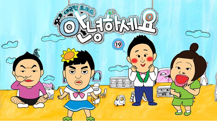 대국민토크쇼 안녕하세요 311회 - 홍혜걸, 여에스더