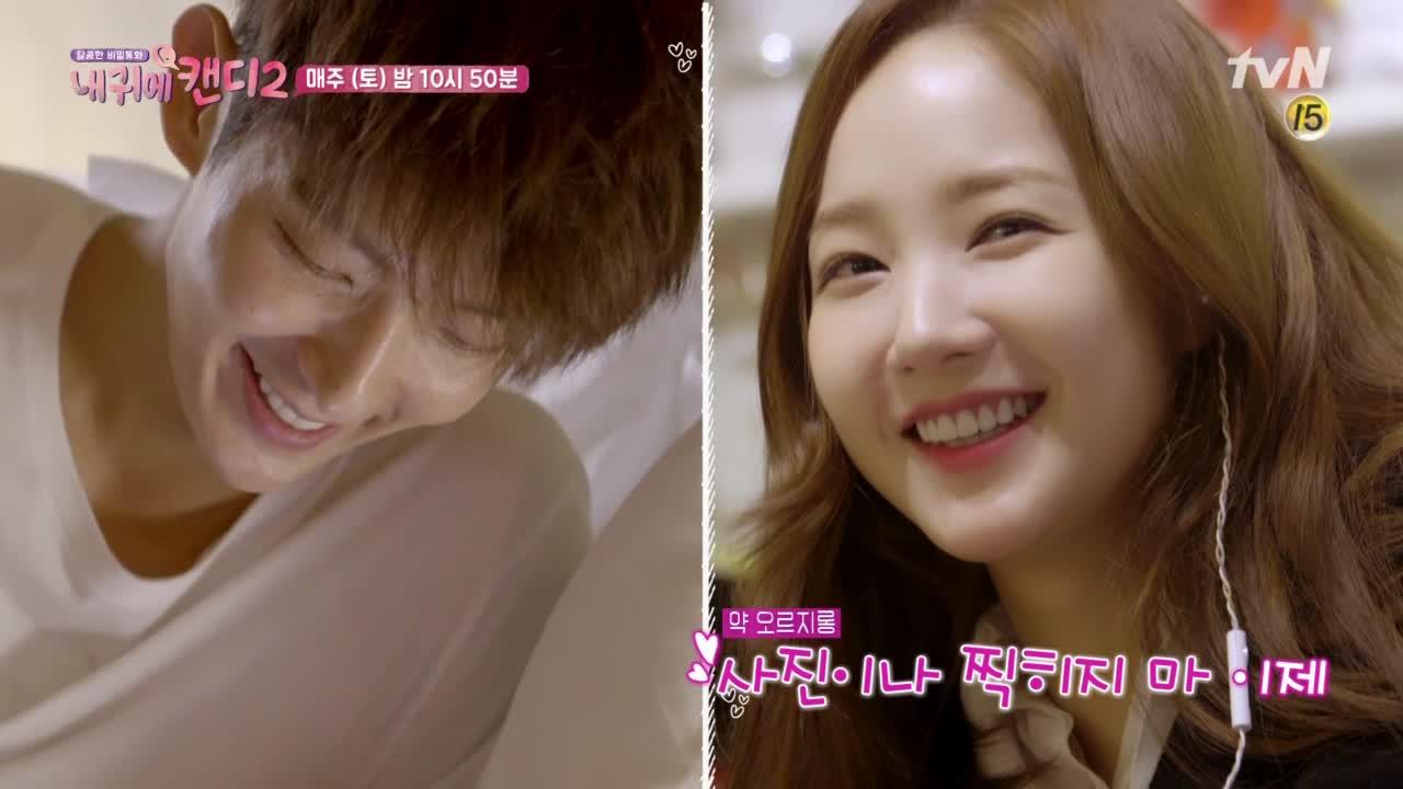 홍삼이(이준기)의 정체를 알게 된 박민영! #준기둥절 #멘붕 - tvN 시즌2