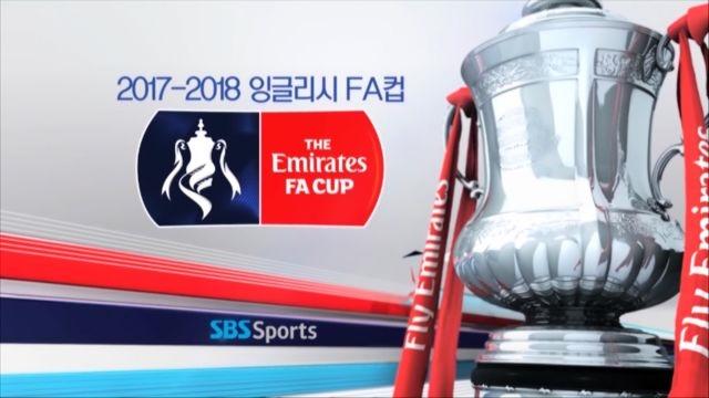 잉글랜드 FA컵 26회: [예고] 잉글랜드 FA컵 64강 -SBS Sports 잉글랜드 FA컵