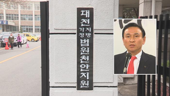 '불법 정치자금 수수 의혹' 구본영 천안시장 영장실질심사