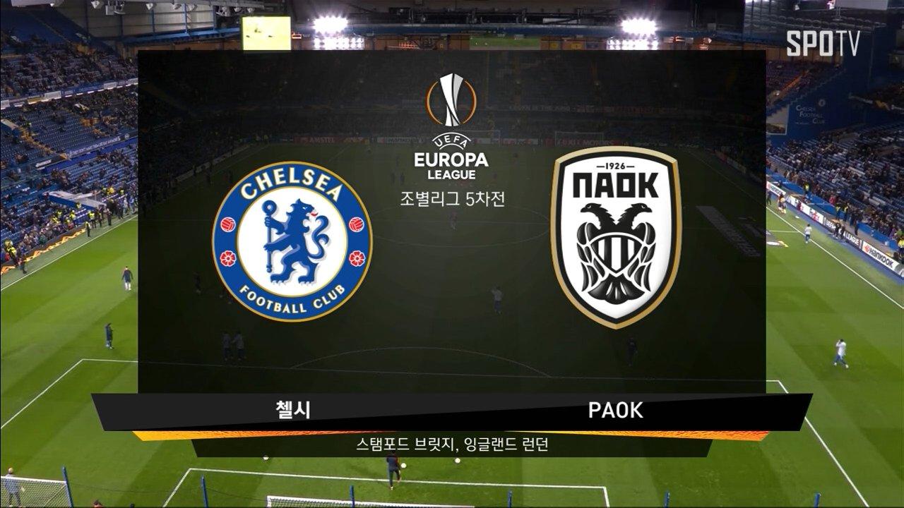 첼시 vs PAOK 전체 HL