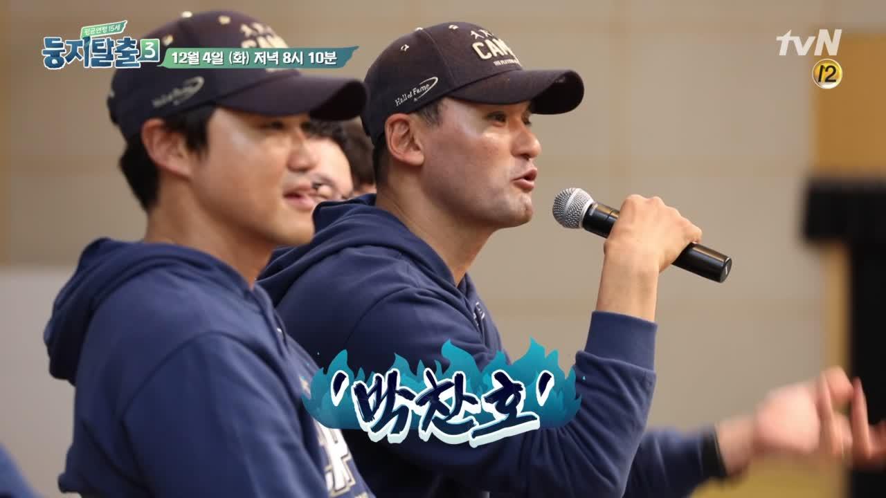 [예고] 홍화철, 야구 레전드 박찬호를 만나다!?