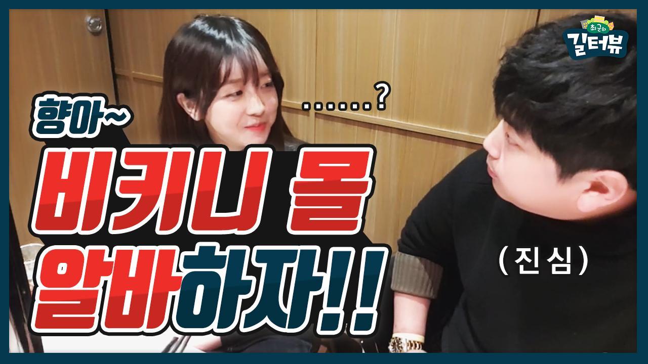 비키니몰 피팅 알바해봐 정준하 선배님 가게에서 향이와 거침없는 토크! (길터뷰) - KoonTV