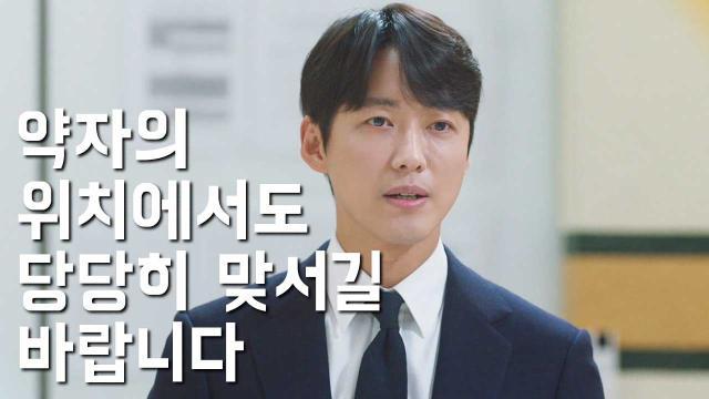 남궁민, 운영팀에 짧은 임기 밝히며 말한 소박한 목표! 스토브리그 15회