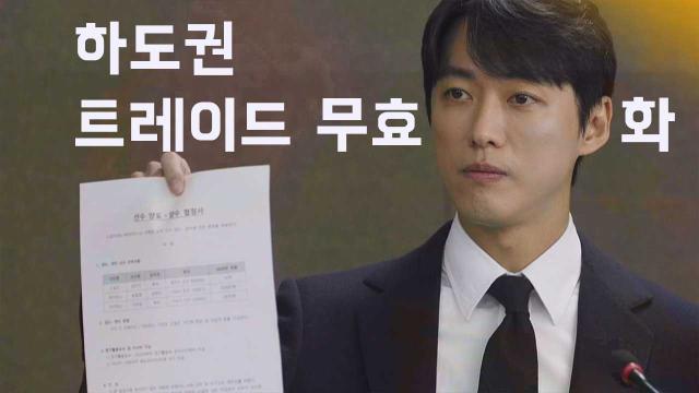 """""""트레이드 전면 무효화"""" 남궁민 사이다 기자회견! 스토브리그 15회"""